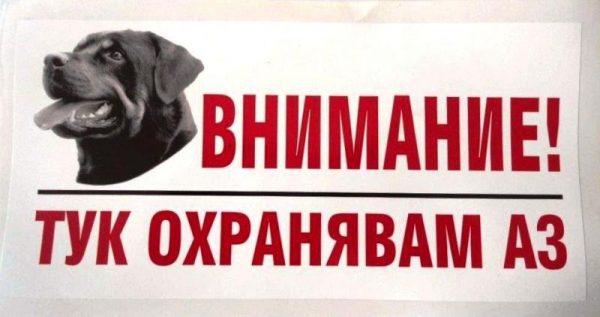 "Табела за Куче ""ТУК ОХРАНЯВАМ АЗ"" - Ротвайлер"